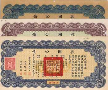 National Government of the Republic of China, Liberty Bond (3 Stücke)