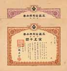 San Yee Cereals & Tobacco Joint Stock Co. (2 Stücke)